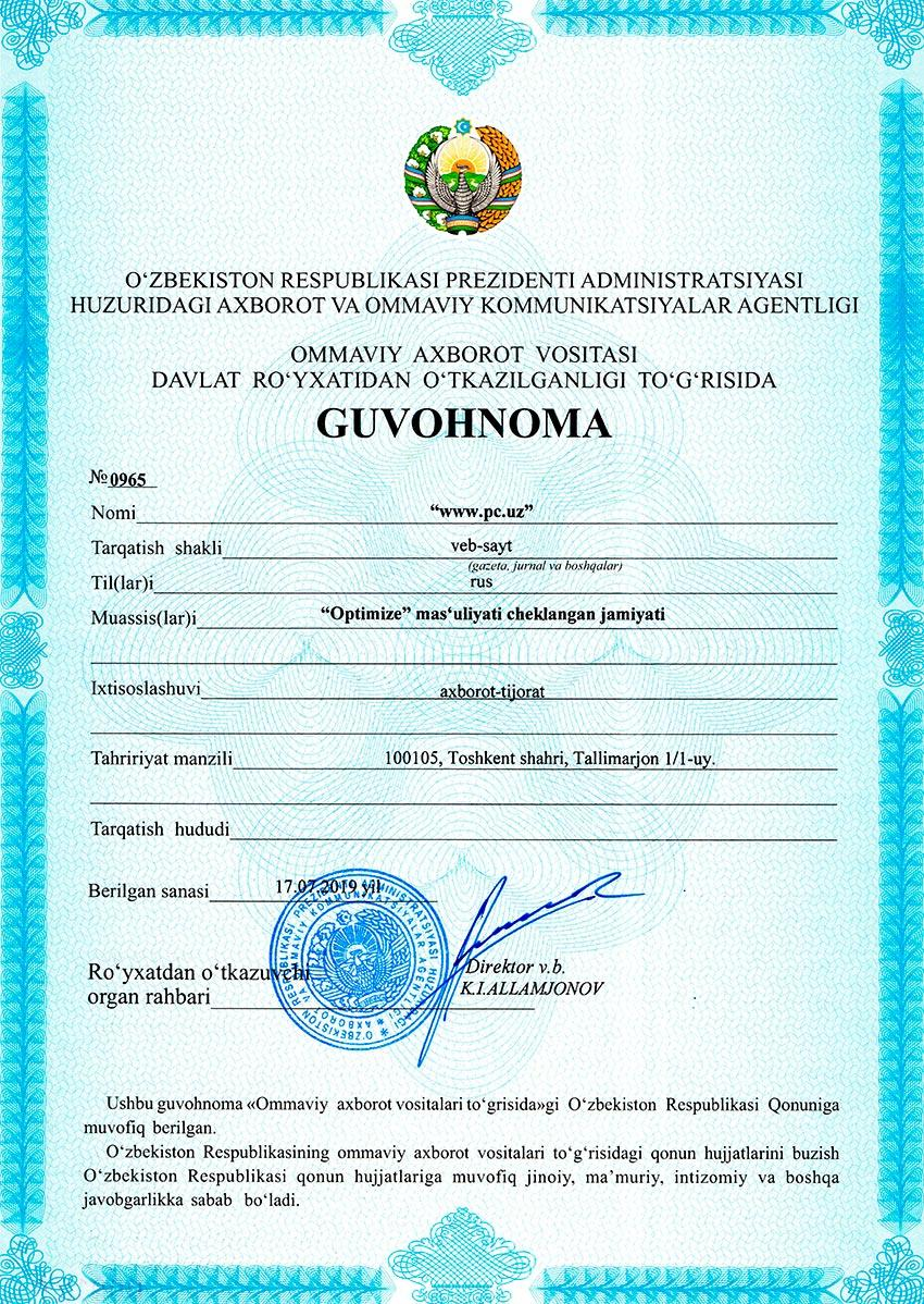 Регистрация электронного СМИ: №0965 от 17.07.2019