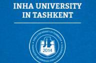 Университет ИНХА продлевает срок приема документов!