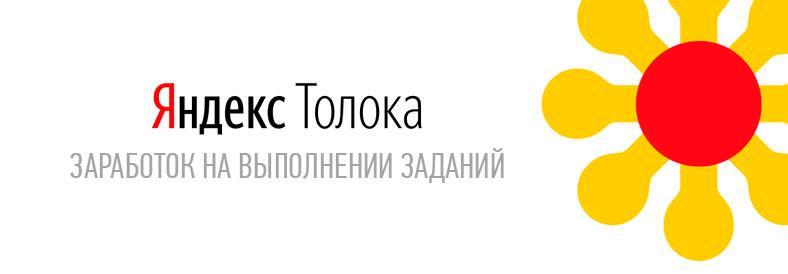 yandex-toloka1