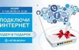 Компания Uztelecom приготовила для вас подарок!