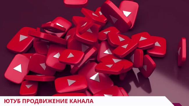 Как продвигаются новые каналы на Ютуб