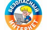 Открытый урок по кибербезопасности специально для детей