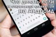 Не работает клавиатура на смартфоне, что делать?
