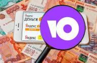 Сервис Яндекс. Деньги, сменит название