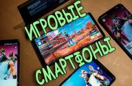 Как выбрать игровой смартфон в 2020 году
