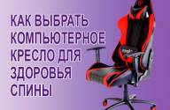 Как выбрать компьютерное кресло для здоровья спины